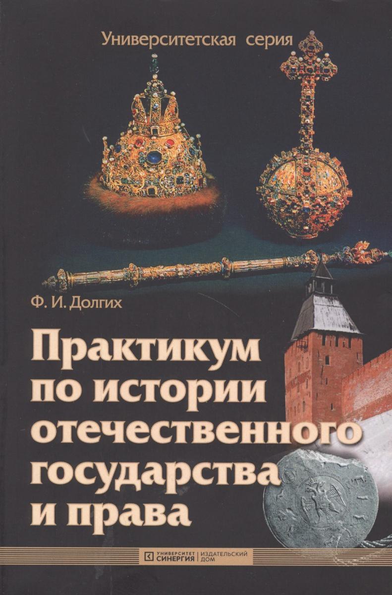 Долгих Ф. Практикум по истории отечествен. государства и права