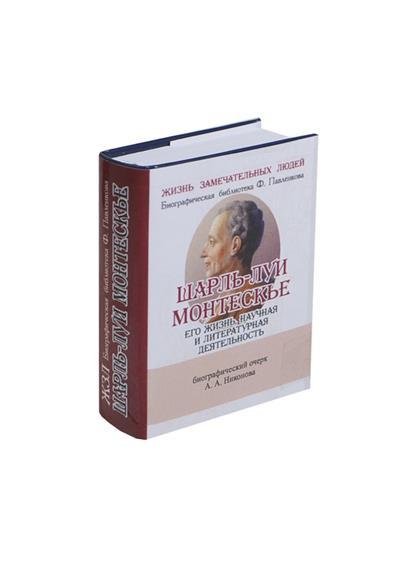 Шарль-Луи Монтескье. Его жизнь, научная и литературная деятельность. Биографический очерк (миниатюрное издание)