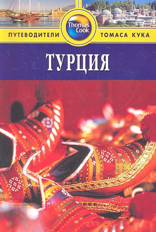 Дарк Д. Турция. Путеводитель