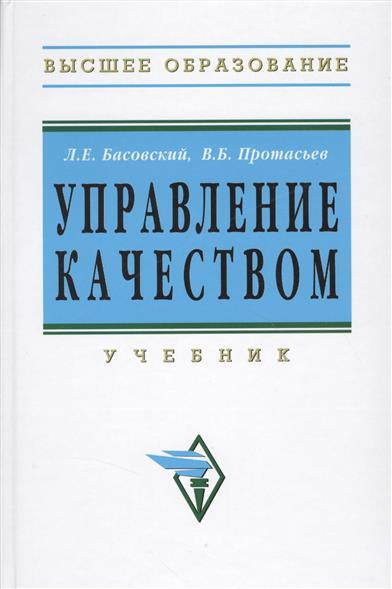 Басовский Л.: Управление качеством. Учебник. Издание второе, переработанное и дополненное