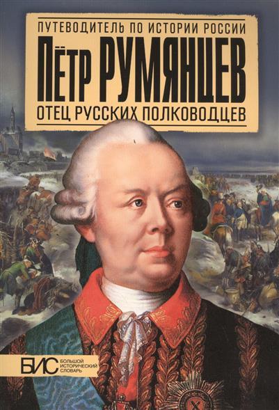 Петр Румянцев. Отец русских полководцев