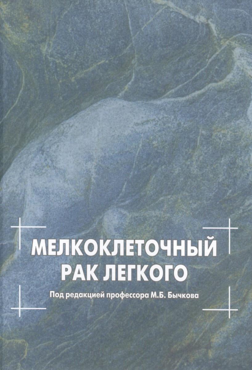 Бычков М. (ред.) Мелкоклеточный рак легкого