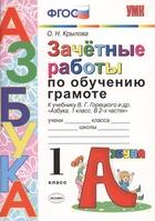 Зачетные работы по обучению грамоте. 1 класс. К учебнику В.Г. Горецкого и др.