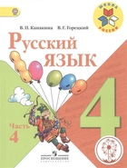 Русский язык. 4 класс. В 5-ти частях. Часть 4. Учебник