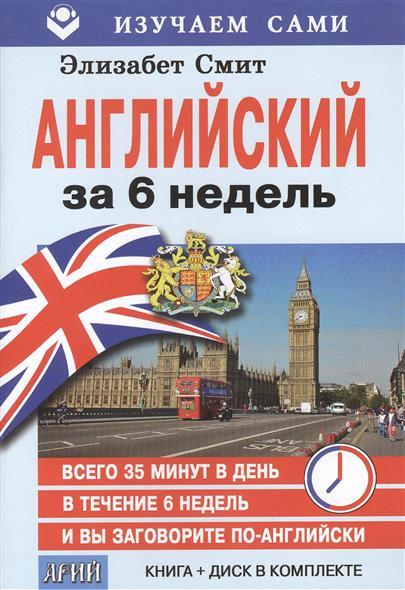 Смит Э. Английский за 6 недель (+CD) e mu cd rom