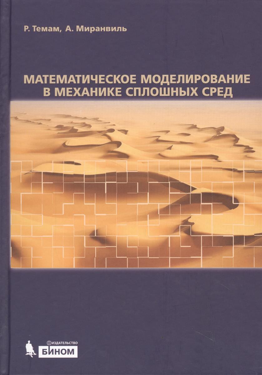Темам Р., Миранвиль А. Математическое моделирование в механике сплошных сред