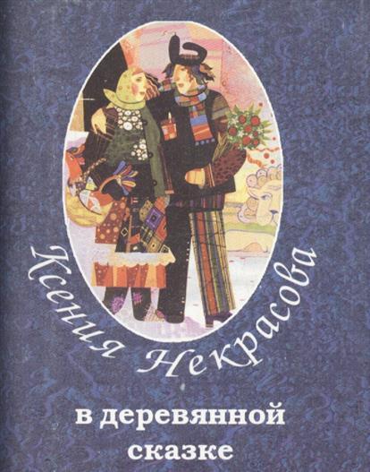В деревянной сказке