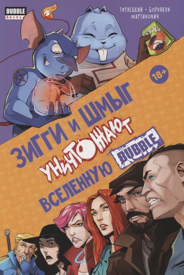 Терлецкий В. Зигги и Шмыг уничтожают вселенную Bubble комплект комиксов чубакка сёрфер бибоп рокстеди и дэдпул уничтожают вселенную марвел isbn 9785040929917