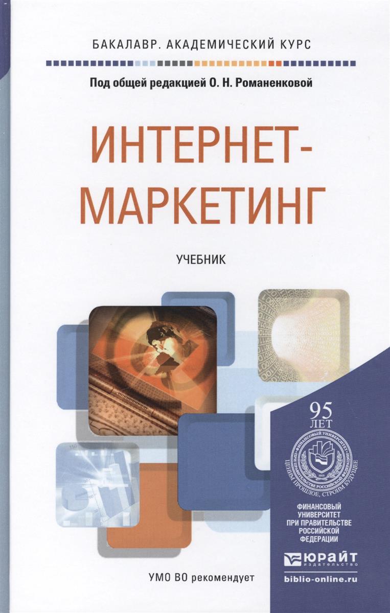 Романенкова О. (ред.) Интернет-маркетинг. Учебник для академического бакалавриата