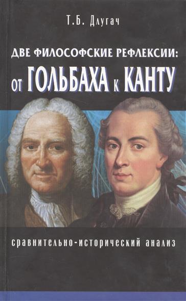 Длугач Т. Две философские рефлексии: от Гольбаха к Канту. Сравнительно-исторический анализ