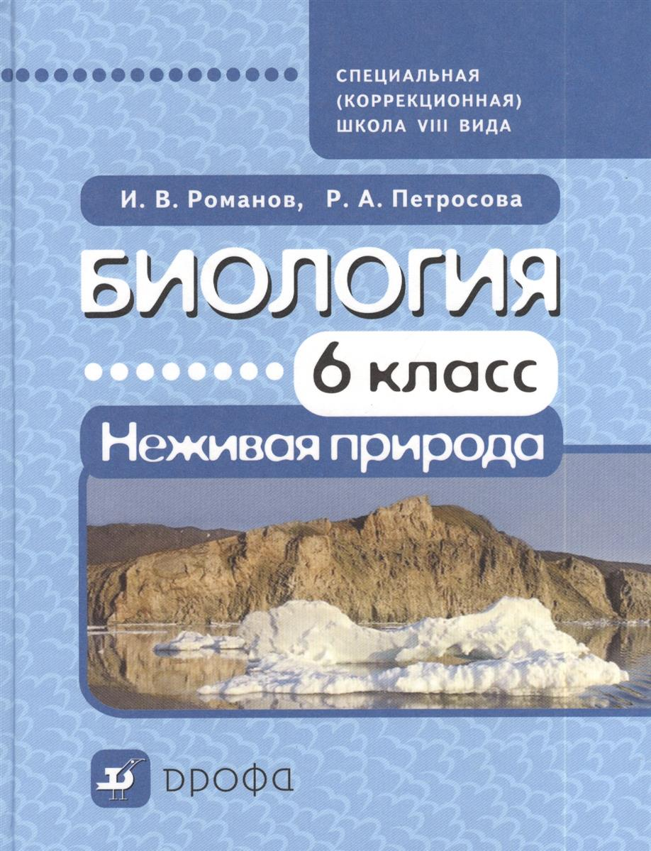 Биология. 6 класс. Неживая природа. Учебник для специальных (коррекционных) образовательных учреждений VIII вида