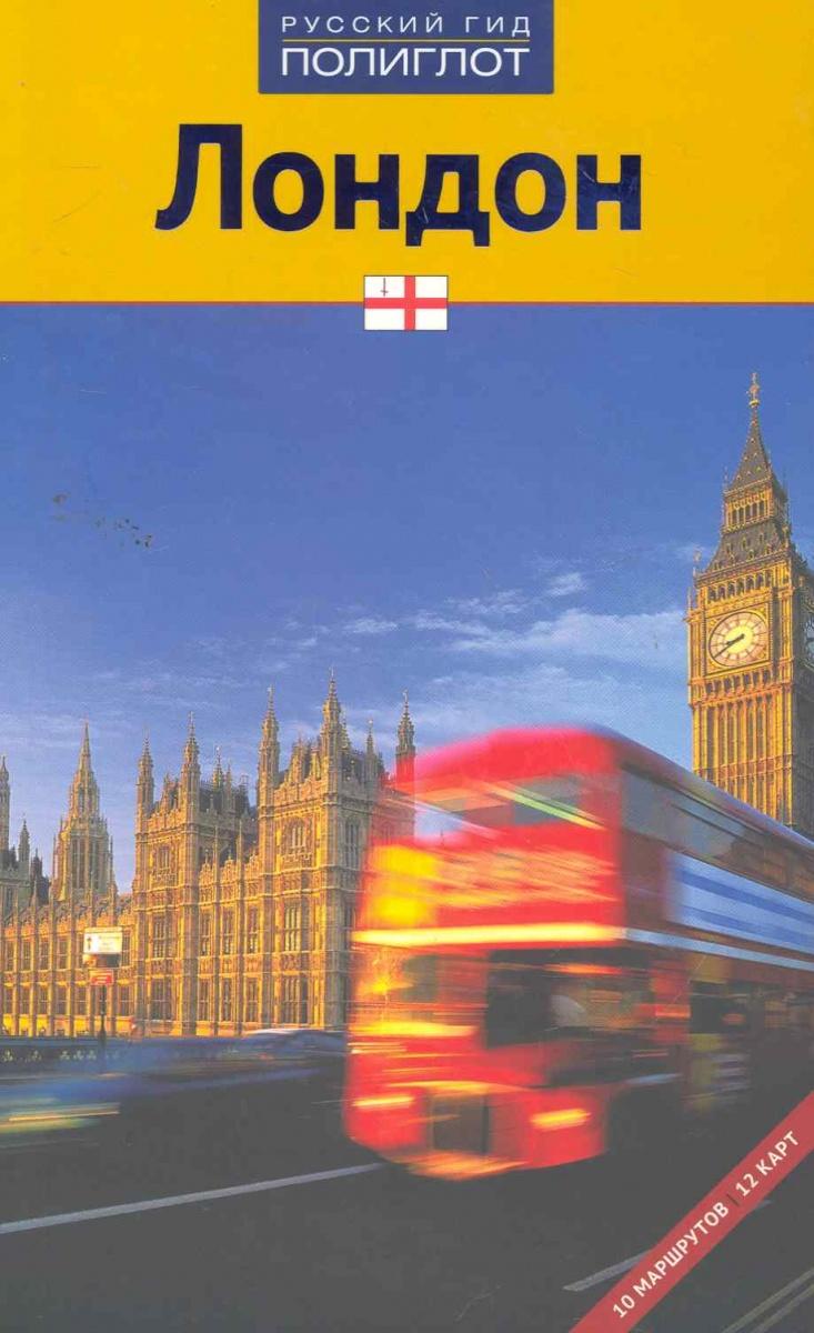 Гревер Й. Путеводитель Лондон ISBN: 9785941615254
