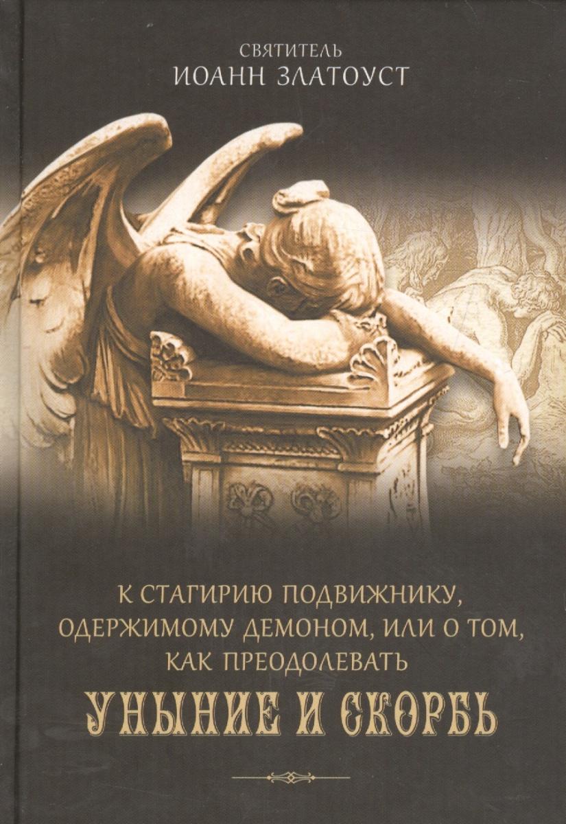 Иоанн Златоуст К стагирию подвижнику, одержимому демоном, или о том, как преодолевать уныние и скорбь anne klein 2832 nvrg