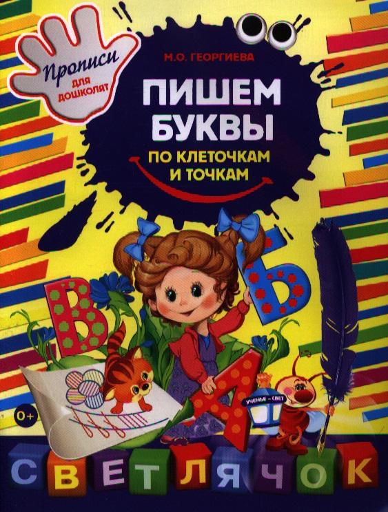 Георгиева М. Пишем буквы по клеточкам и точкам