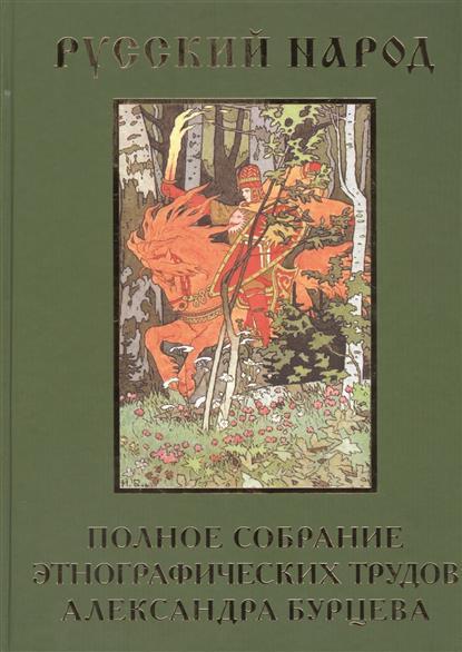 Русский народ: Полное собрание этнографических трудов Александра Бурцева (комплект из 2-х книг)