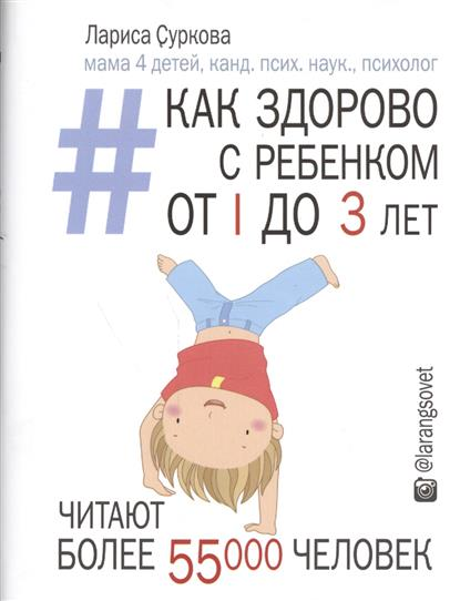 Суркова Л. Как здорово с ребенком от 1 до 3 лет: генератор полезных советов