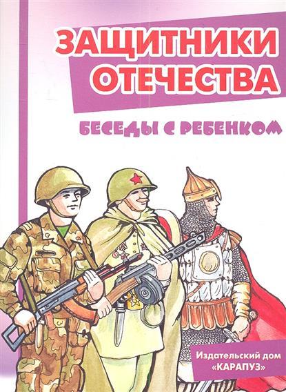 Защитники Отечества. Беседы с ребенком