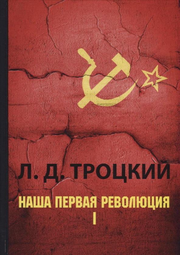 Троцкий Л. Наша первая революция. Часть I троцкий л наша первая революция часть ii