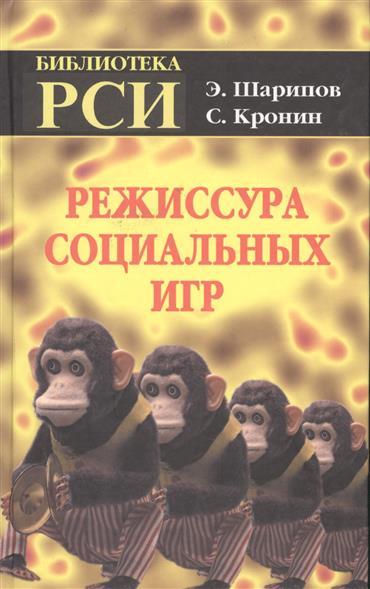 Шарипов Э., Кронин С. Режиссура Социальных Игр кронин дж перерождение