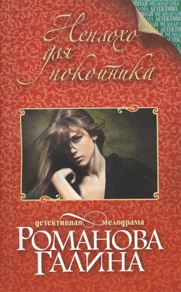 Подробнее о Романова Г. Неплохо для покойника романова г свой дракон