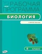 Рабочая программа по биологии. 5 класс. К УМК В.В. Пасечника (М.: Дрофа)