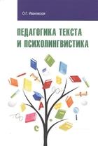 Педагогика текста и психолингвистика: учебное пособие