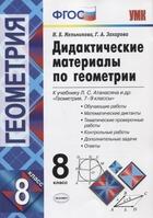 Дидактические материалы по геометрии. 8 класс. К учебнику Л.С. Атанасяна