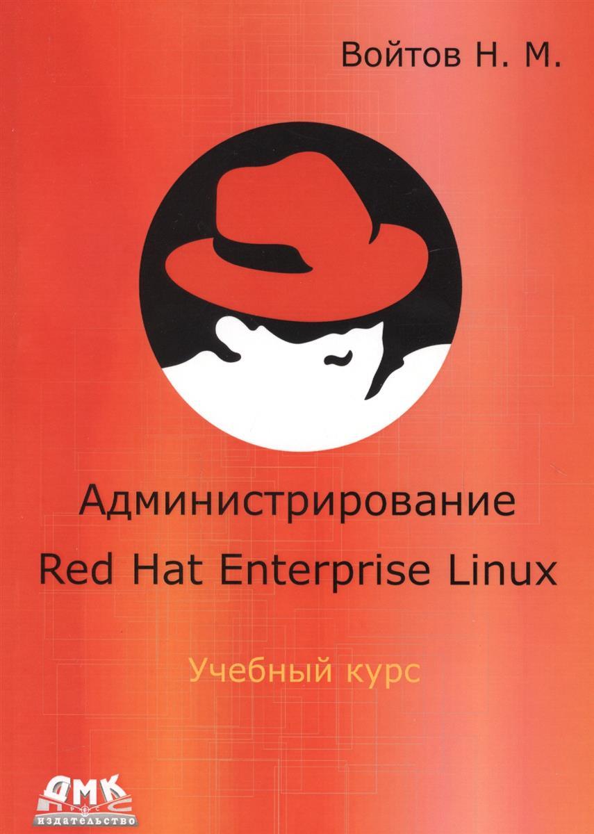 Войтов Н. Администрирование Red Hat Enterprise Linux. Учебный курс. Конспект лекций и практические работы v. 1.10 red hat enterprise linux系统管理
