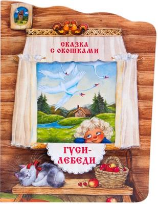 Вилюнова В. (ред.) Гуси-лебеди. Сказка с окошками