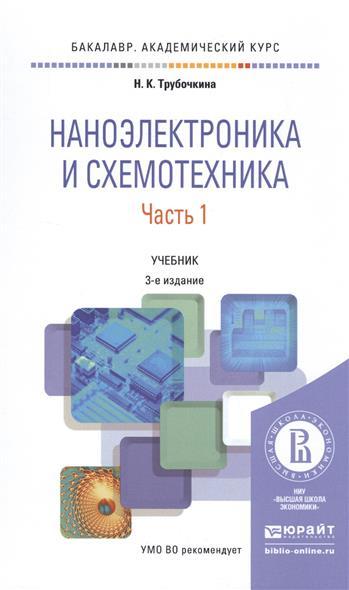 Наноэлектроника и схемотехника. Часть 1. Учебник