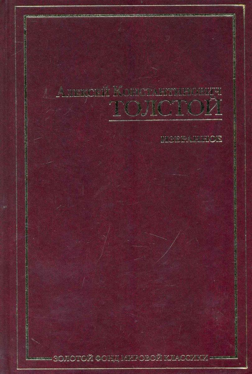 Толстой А. Толстой А. Избранное цена
