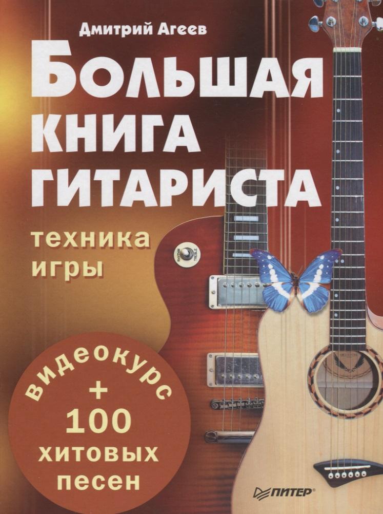 Агеев Д. Большая книга гитариста. Техника игры + 100 хитовых песен (+видеокурс)