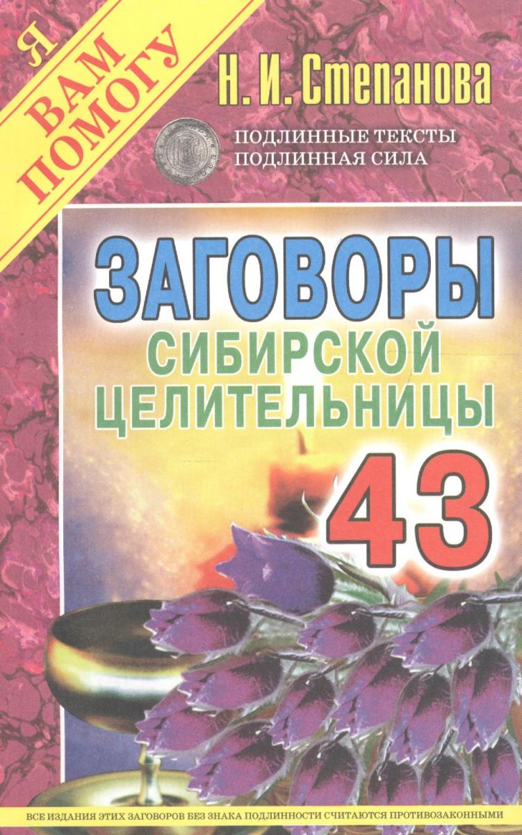 Степанова Н. Заговоры сибирской целительницы. Выпуск 43