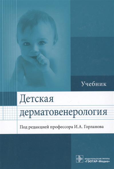 Горланов И. (ред.) Детская дерматовенерология. Учебник цена