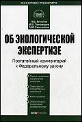 Комм. к ФЗ РФ Об экологической экспертизе