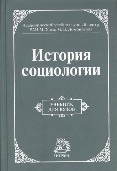Осипов Г., Култыгин В. (ред.) История социологии. Учебник г осипов погибонцы