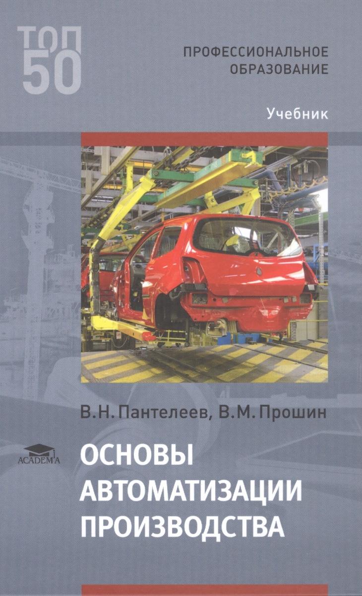 Основы автоматизации производства. Учебник от Читай-город