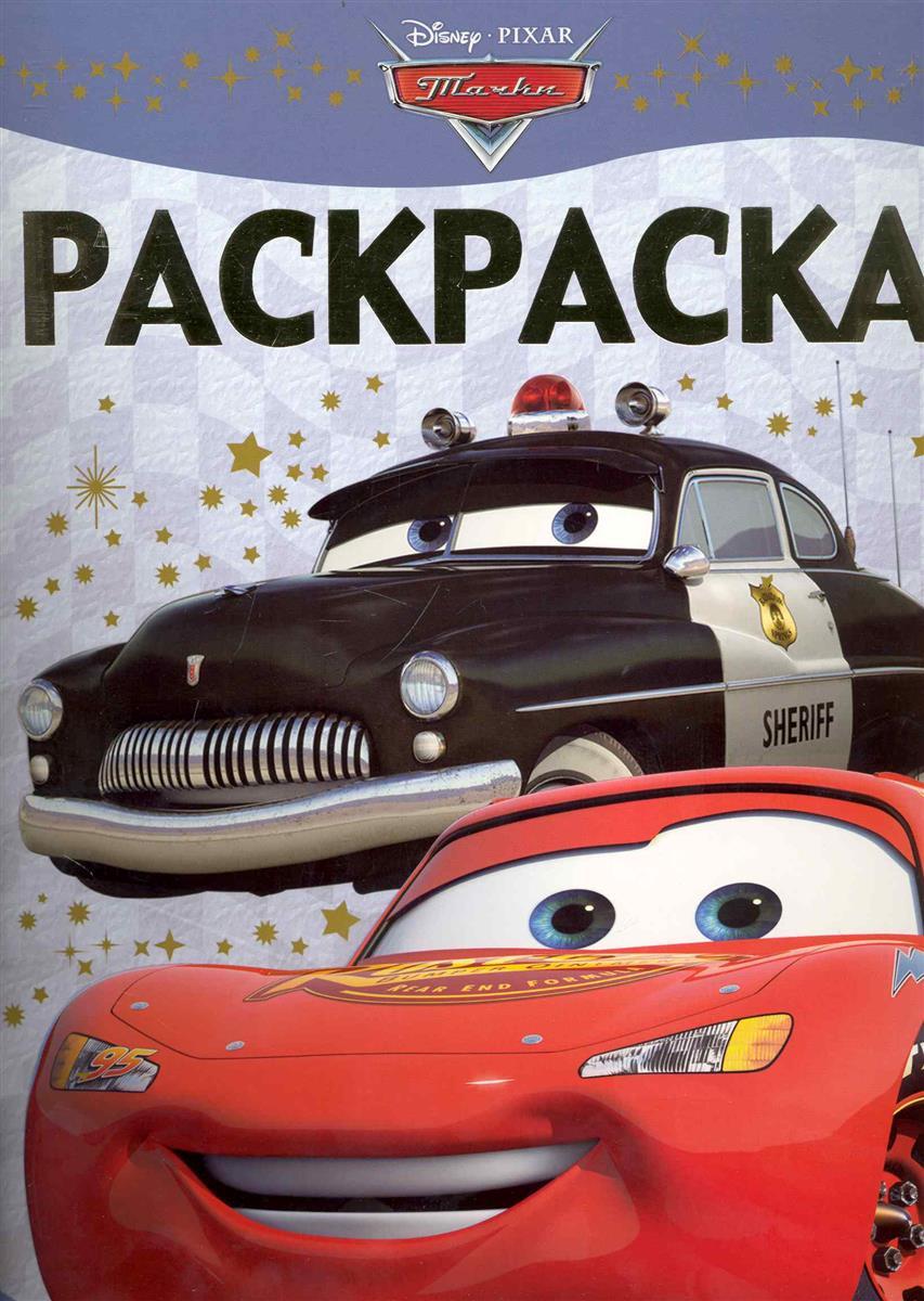 Раскраска-люкс РЛ 1011 Тачки ISBN: 9785953948500 баталина в ред раскраска люкс рл 1122 тачки 2