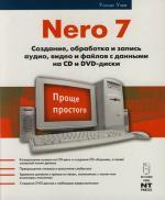 Уонг У. Nero 7 Создание обработка и запись аудио видео… владимир молочков nero 7 premium запись cd и dvd