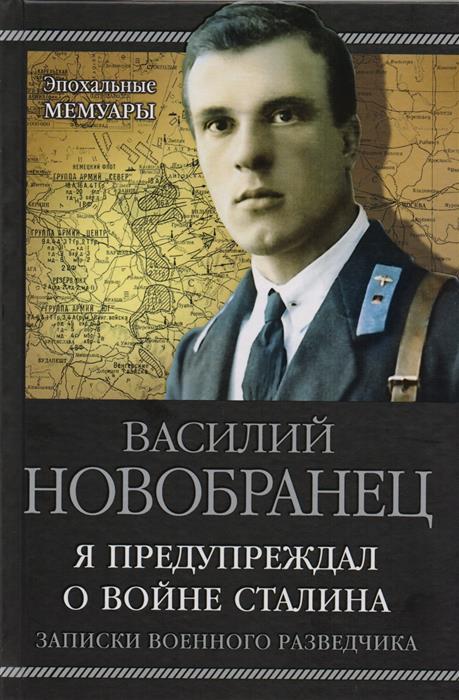 Новобранец В. Я предупреждал о войне Сталина. Записки военного разведчика