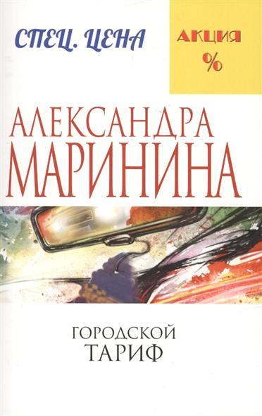 Маринина А. Городской тариф маринина а городской тариф 2тт