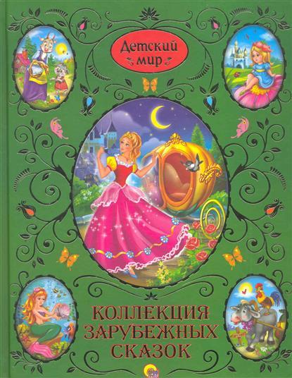 Коллекция зарубежных сказок
