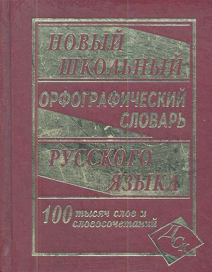 Новый школьный орфографический словарь русского языка. 100 000 слов