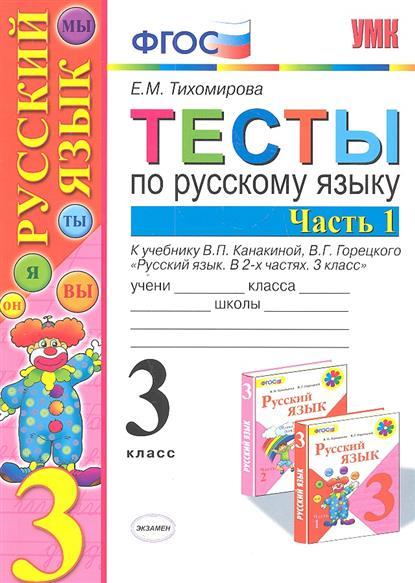 Тихомирова Е.: Тесты по русскому языку. К учебнику В.П. Канакиной, В.Г. Горецкого