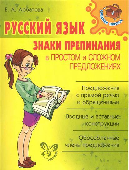 Русский язык Знаки препинания в простом и сложном предл.