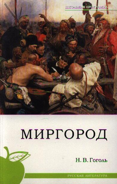 Гоголь Н. Миргород н в гоголь ревизор подарочное издание
