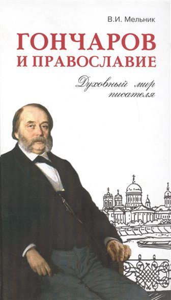 Мельник В. Гончаров и православие. Духовный мир писателя