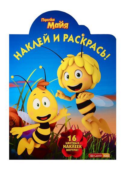 Русакова А. (ред.) Наклей и раскрась! № НР 15138 (Пчелка Майя) 16 цветных наклеек внутри! баталина в ред наклей и раскрась нр 1365 пчелка майя