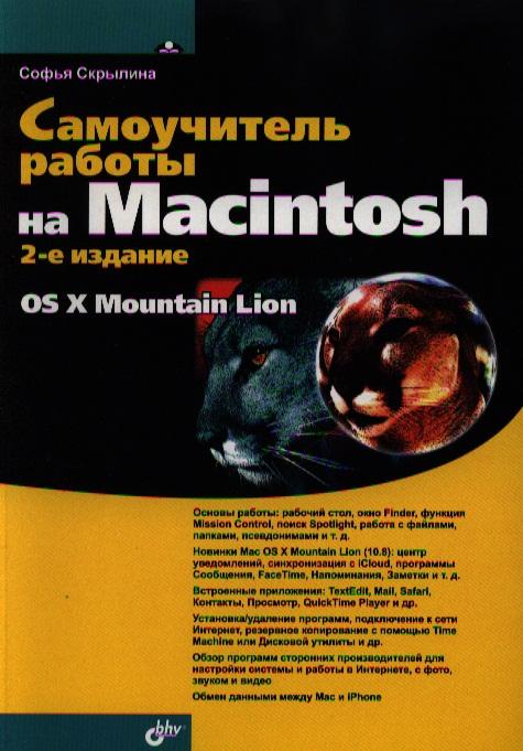 Скрылина С. Самоучитель работы на Macintosh. 2-е издание