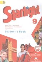 Starlight. Английский язык. 9 класс. Учебник для общеобразовательных организаций и школ с углубленным изучением английского языка